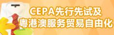 CEPA先行先试及粤港澳服务贸易自由化