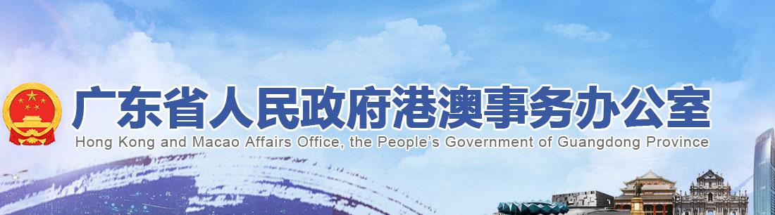广东省人民政府港澳事务办公室