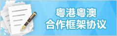 粤港粤澳合作框架协议