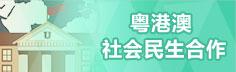 粤港澳社会民生合作