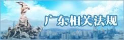 广东相关法规