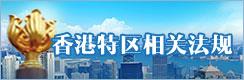 香港相关法规